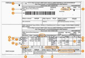 Код плательщика по адресу квартиры в москве онлайн