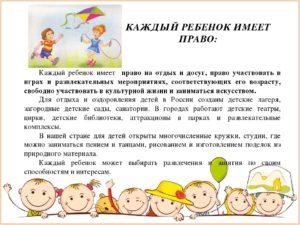 Право ребенка на отдых и оздоровление со стороны родителей
