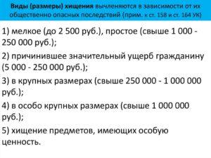 Хищение денежных средств статья ук рф в крупном размере