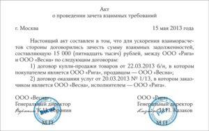 Согласшение о зачете взаимных требований об уступке права