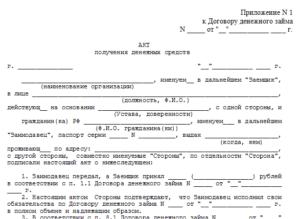 Документ о передаче денежных средств