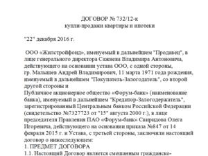 Договор купли продажи дома и земельного участка ипотека сбербанк