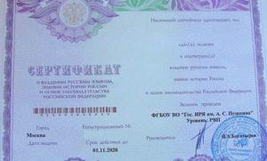 Сколько стоит сертификат о владении русским языком уровень гражданства