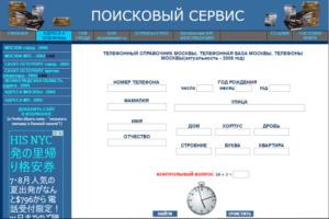 Как узнать кто живет по адресу в москве