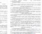 Договор по дезинсекции и дератизации образец 44 фз
