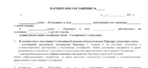 Соглашение о партнерстве юридического и физического лица образец