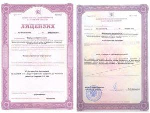 Разрешительные документы для массажного салона