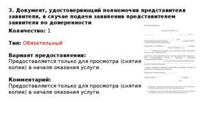 Документ подтверждающий полномочия представителя это