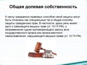 Долевая собственность гражданский кодекс