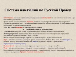 Форм вины по русской правде