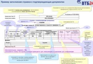 Справки о подтверждающих документах без паспорта сделки