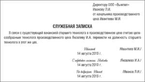 Служебная записка о приеме на работу сотрудника образец