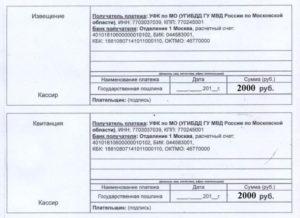 Сколько действительна госпошлина на замену водительского удостоверения