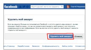 Как удалить место работы в фейсбук