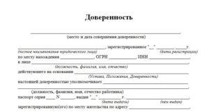 Доверенность указание место совершения подписи