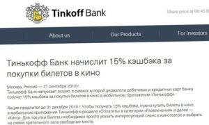 Дебетовые карты тинькофф банка плюсы и минусы отзывы