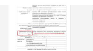 Документы для прекращения регистрации автомобиля