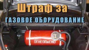 Какое наказание за незарегистрированное гбо на авто
