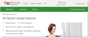 Коллекторы ренессанс банка