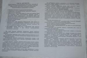 Документы для получения паспорта по программе переселения соотечественников