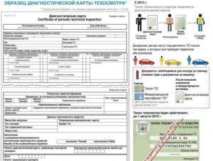 Какие документы нужны для прохождения технического обслуживания автомобиля