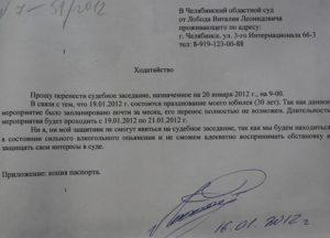 Ходатайство о переносе судебного заседания в связи с проведением экспертизы