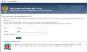 Как узнать готов паспорт или нет через интернет в мфц