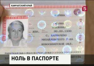 Как исправить год рождения в паспорте