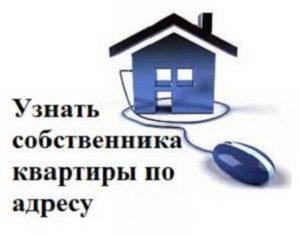 Как узнать в собственности квартира или нет онлайн