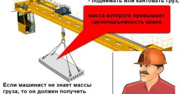 Инструкция машиниста мостового крана скачать