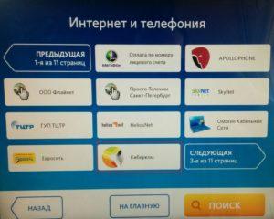 Как платить за интернет через терминал