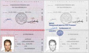 Делают ли копии фотографий на паспорт с оригинала