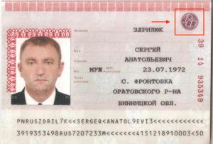 Где в москве поменять российский паспорт