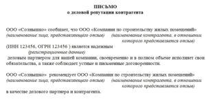 Письмо о своей деловой репутации компании