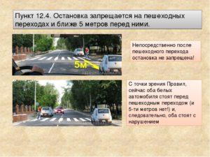 Расстояние от пешеходного перехода до парковки автомобиля