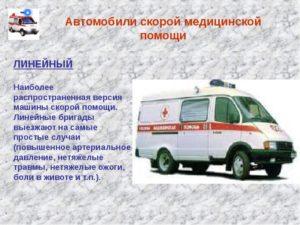 Код вида тс для спецмашин скорой помощи