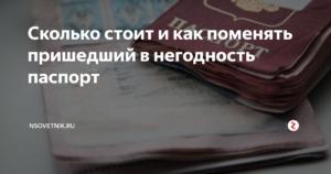 Где заменить паспорт в анапе пришедший в негодность