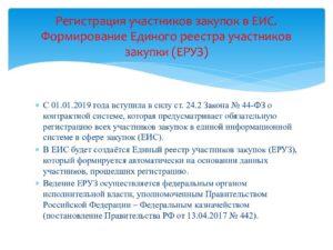 Единый реестр участников закупок регистрация управляющих компаний