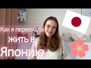 Как уехать жить в японию после школы