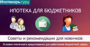 Ипотека работникам бюджетной сферы