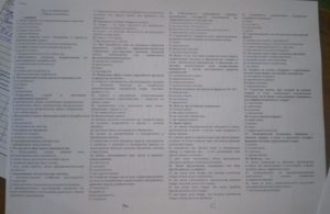 Санминимум тест для воспитателя