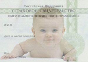 Сколько делается снилс на новорожденного ребенка