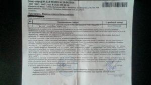 Документ оформления проверки качества смартфона