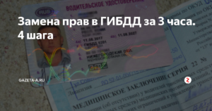 Гибдд москва адреса где можно заменить водительское удостоверение