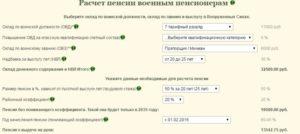 Калькулятор расчёта военной пенсии с 1 января 2020 года