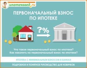 Кому отдается первоначальный взнос при ипотеке