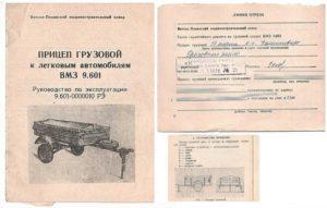 Документы на прицеп для грузового автомобиля
