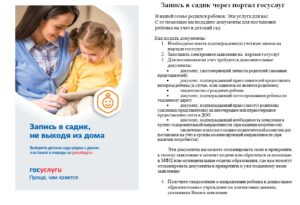 Какие нужны документы для очереди в детский сад в мфц