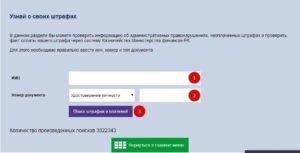 Как узнать свои административные штрафы по фамилии онлайн