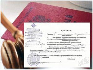 Справка вместо военного билета отмена конституционным судом